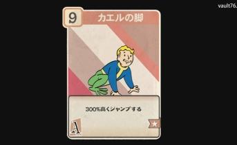 Fallout 76 PERK「カエルの脚」