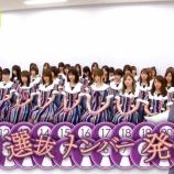 『【固定記事】大波乱!!『22ndシングル』選抜発表 リアルタイム実況まとめ!!!』の画像