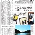飛騨金山に民泊施設『花緑里 はなみどり』オープン!