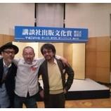 『講談社出版文化賞パーティー』の画像
