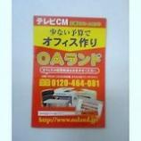 『タクシー広告』の画像