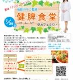 『7月29日(日)は「健脾食堂」!cafe clotho(カフェクロト)で薬膳プレートを召し上がっていただけます♪』の画像