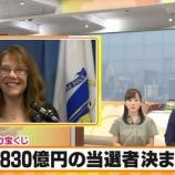 『【疑惑】宝くじ当選報告がSNSに一切上がらない日本。アメリカでは当選者は実名で登場。』の画像
