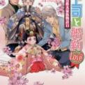 No163 上司と婚約Love6-男系大家族物語13-(フェア詳細含む)