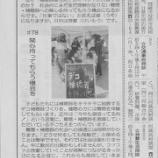『東海愛知新聞連載第78回「関心持ってもらう機会を」』の画像