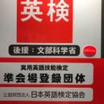 松山市の英会話教室ブログ