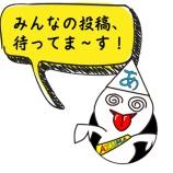 『バーチャル吾妻まつり2021投稿作品募集中』の画像