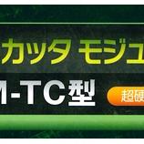 『【新商品】Tスロットカッタ・モジュラーヘッド「M-TC型」超硬付刃タイプ@㈱ヤマト【切削工具】』の画像