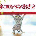 大人気ガチャ「ネコのペンおき」シリーズに第2弾が登場!「ネコのペンおき2」