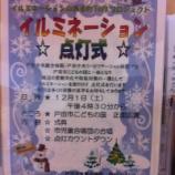 『12月になると戸田市こどもの国と美笹商店会でイルミネーションが点灯します』の画像