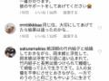 【悲報】女さん、竹内結子自殺で中村獅童のインスタに突撃してしまうwwwwww