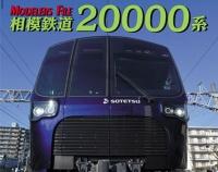 『月刊とれいん No.519 2018年3月号』の画像