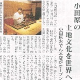 『小田原おでん本店』の画像
