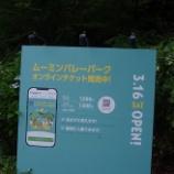 『6月の鎌北湖・ム-ミンバレ-パ-クⅡ;埼玉県毛呂山町・飯能市』の画像