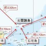 『【カネの魔力】なぜ親日国台湾が日本固有の領土「尖閣諸島」の領有権を主張するのか。』の画像