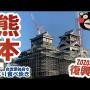 【ホテル日航熊本】熊本城復興ルートとグルメ食べ歩き