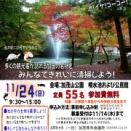 加茂山公園 神池浄化大作戦 参加者募集の件