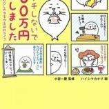 『新ケチケチしないで500万円貯金しました - ハイシマカオリ』の画像
