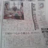 『今日・中日新聞にクローバー!!\^o^/!!』の画像