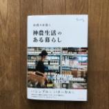 『今日の1冊:『台湾を日常に 「神農生活」のある暮らし」』(ライフスタイル/グラフィック社/2021年4月)』の画像