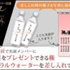 【悲報】加藤玲奈がヤバい商品販売開始・・・