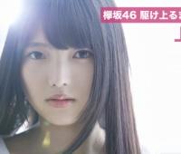 【欅坂46】美少女うえむーキター!二の腕がやばい!【欅坂46 駆け上るまで待てない! 上村莉菜】