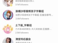 【乃木坂46】4期生の中国での人気ランキング、日本とずいぶん様子が違うwwwwwwwwww