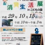 『埼京戦隊ドテレンジャーショーもある! 戸田市消費生活者展 10月13日(日)戸田市立児童センターこどもの国にて開催(午前10時〜午後3時)』の画像
