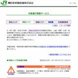 『埼京線が強風のため運行を見合わせています(11時20分時点)』の画像