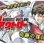 【ネタバレ】マガジンの野球漫画、伝説を作ってしまうwwwwwwwwwww