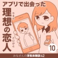 アプリで出会った理想の恋人【10】