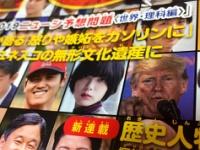 【欅坂46】平手友梨奈、メジャーリーガーと大統領に挟まれるwwwwwww(画像あり)