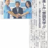 『(東京新聞)「楽しみ」「雰囲気学ぶ」五輪ボート2選手が戸田市長訪問』の画像