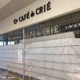 『【閉店】新東名のNEOPASA浜松(下り)にあったカフェドクリエ(CAFE de Crie)が10月9日をもって閉店してたみたい。モーニング美味しかったのに...』の画像
