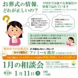 『【相談会】熊谷で今年最初の相談会を開催します~緊急事態宣言下ですが、感染予防をしっかりとってお迎えします~』の画像