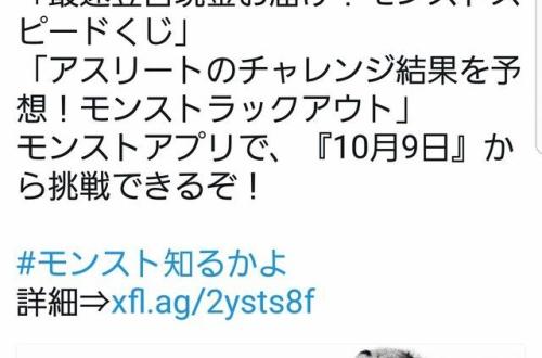 【悲報】モンスト公式、Twitterで唐沢貴洋弁護士に宣戦布告をするのサムネイル画像