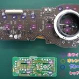 『自動車エアコンパネルのLED交換(LED打ち替え)手術』の画像