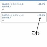 『IHGの2,000ボーナスポイントがたった20円!?駄菓子屋レベルのお金でポイントが稼げます。』の画像