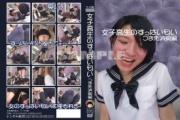 BYD-10 女子高生のすっぱい匂い