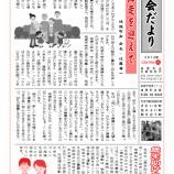 『桔梗町会「町会だより」1月号発行』の画像