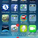 『iPhone4 でもサクサク動く「iOS7 」(1)触りまくり編』の画像