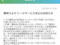 【日向坂46】濱岸ひよたんのトークサービスが休止・・・