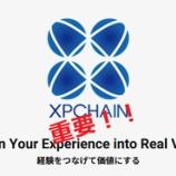 『重要! 【XPC】XPChain テストネット2(testnet2 wallet) リリースのお知らせ 仮想通貨のすすめ』の画像