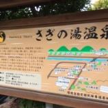 『File No.88さぎの湯荘、No.89まめなかセンター(塩が平温泉)』の画像