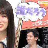 『【乃木坂46】大園桃子さん、辛辣・・・』の画像