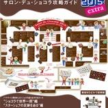 『【新宿】今年のサロショは、新宿NSビルなのでお間違えなく』の画像