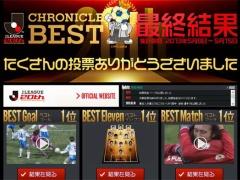 Jリーグ20年間での『ベストゴール』はコレだぁ!!(動画あり)