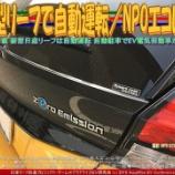 『新型リーフで自動運転(5)/NPOエコレボ』の画像