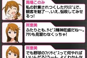 【グリマス】イベント復刻「大激闘!765プロ野球!」 オフショットまとめ3
