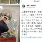 【画像】 献血のポスターの何かが女弁護士の逆鱗に触れてしまった模様 日本赤十字社への抗議にまで発展